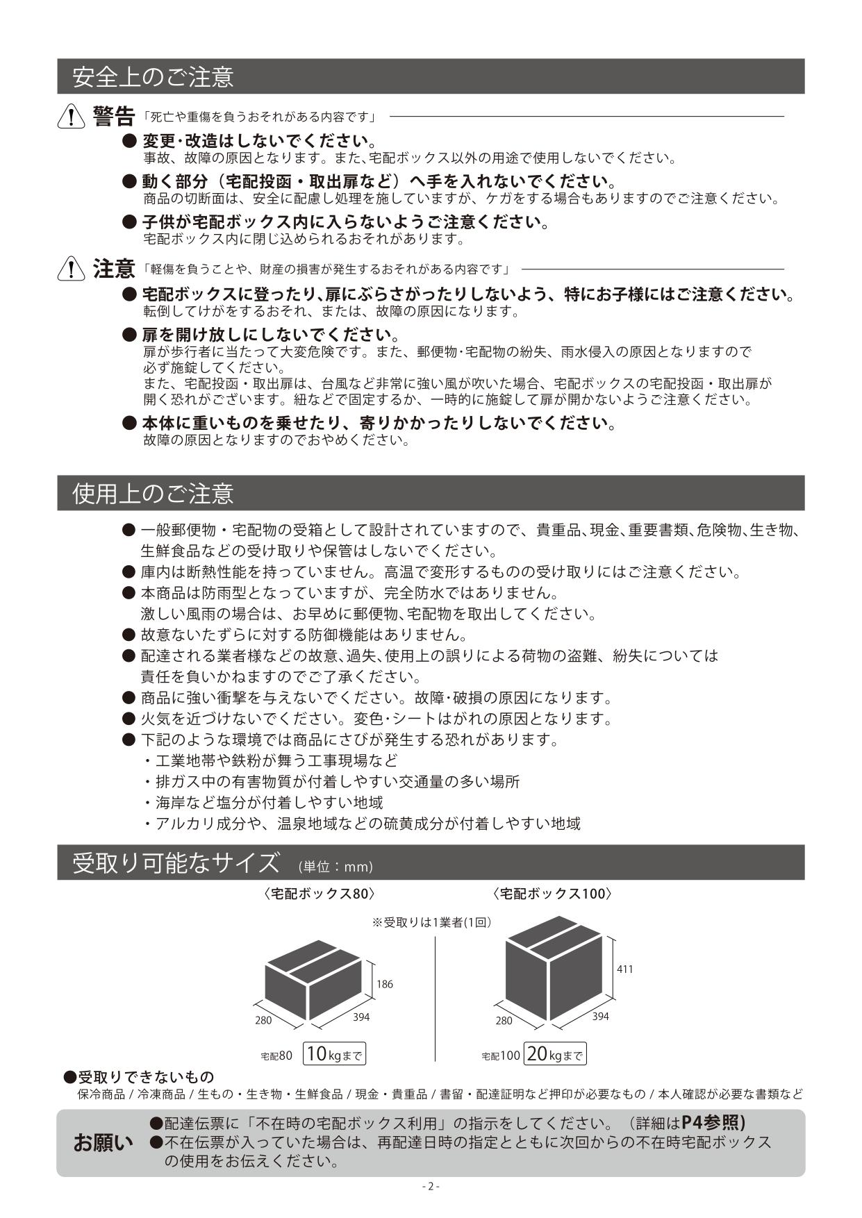 フロリア_取扱説明書_page-0004