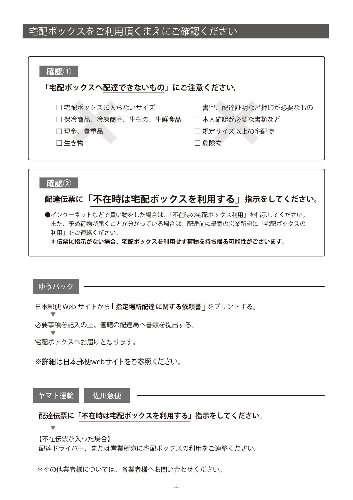 フロリア_取扱説明書_page-0006