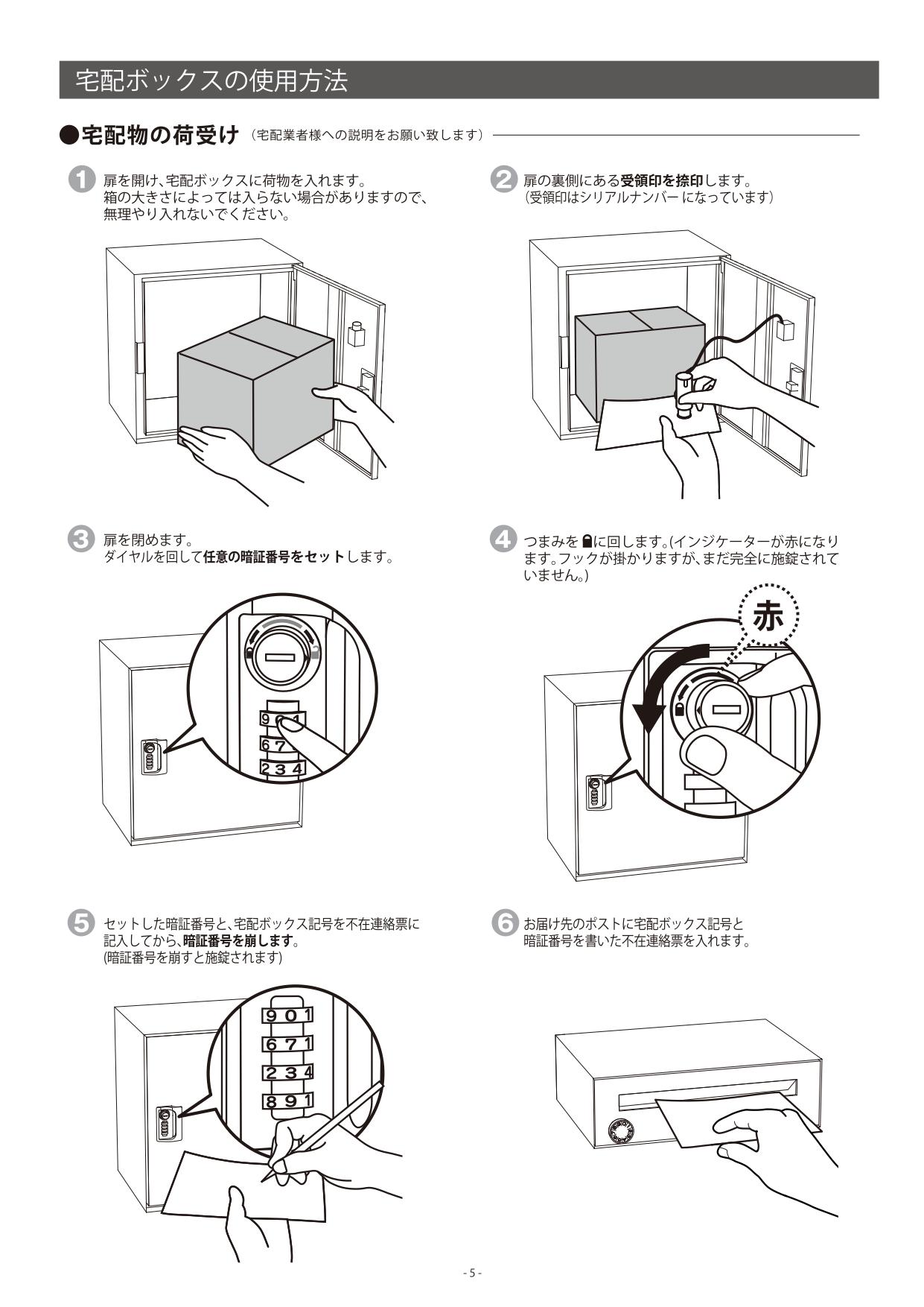 フロリア_取扱説明書_page-0007