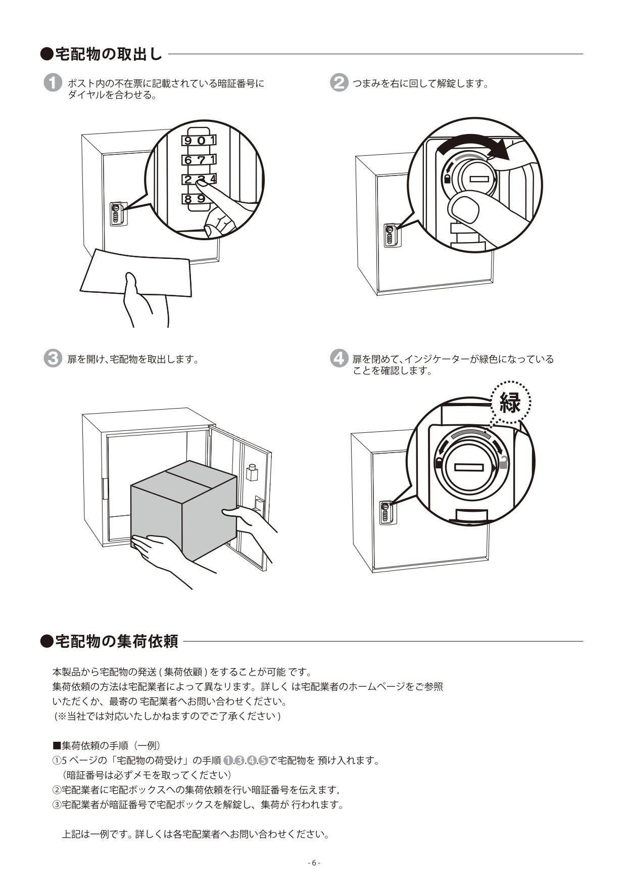 フロリア_取扱説明書_page-0008
