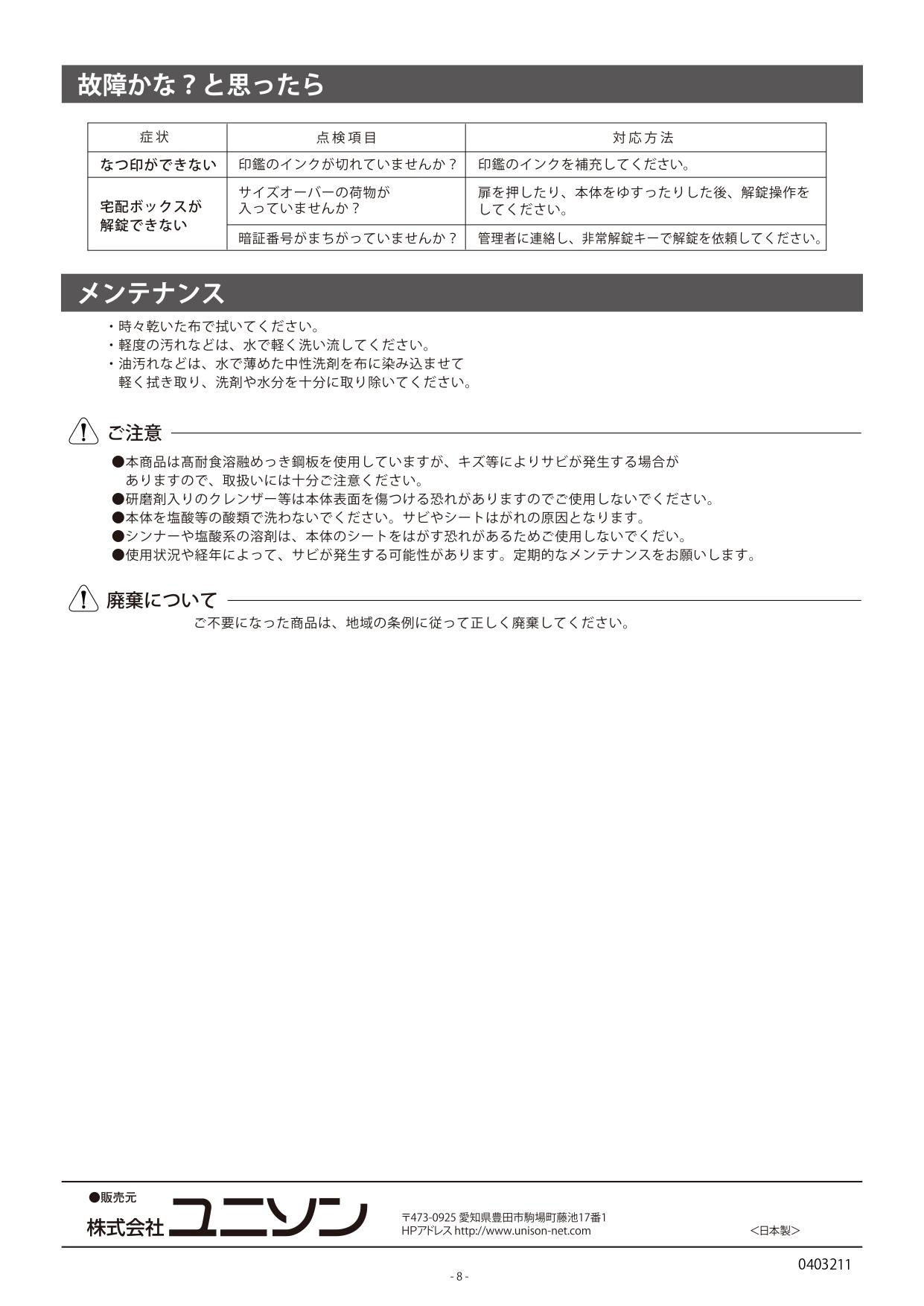 フロリア_取扱説明書_page-0010