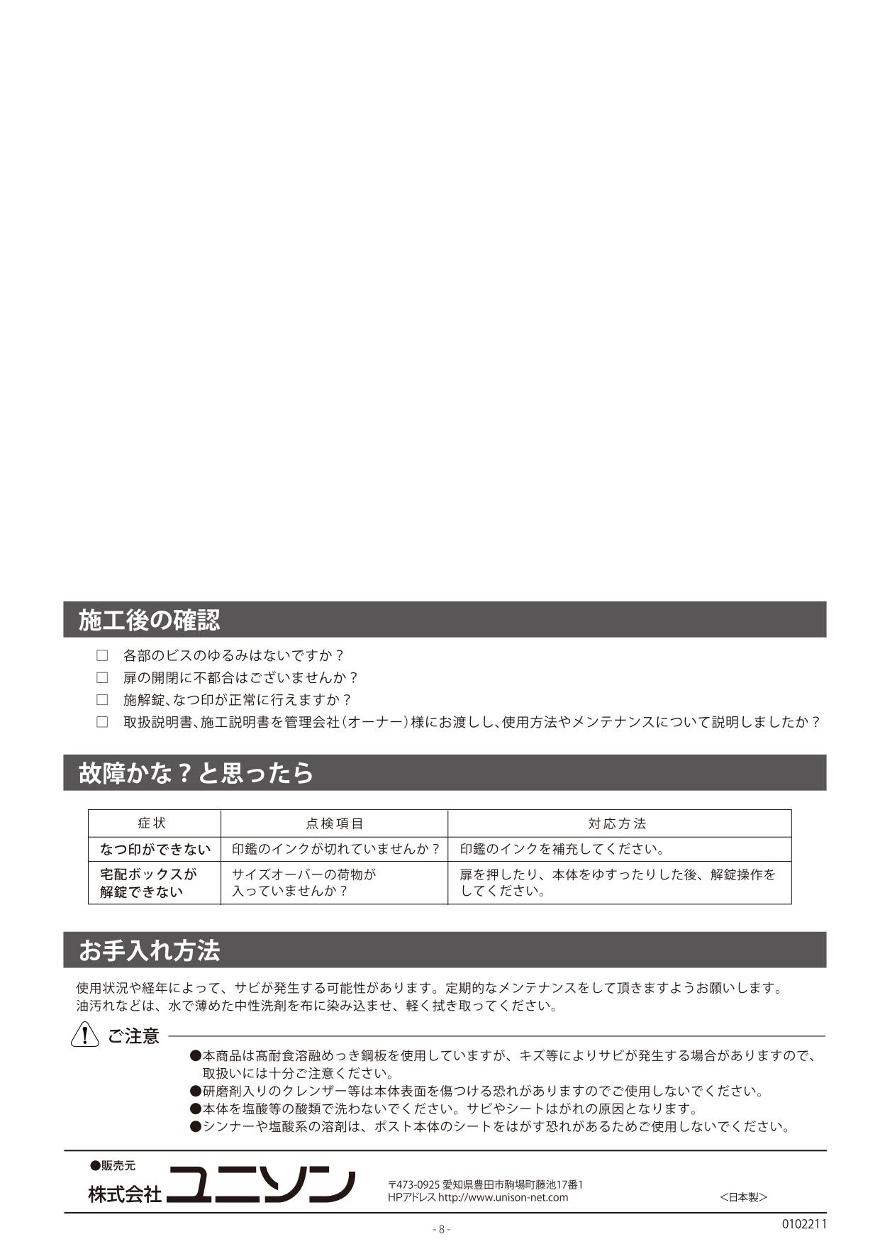 フロリア_取扱説明書_page-0018
