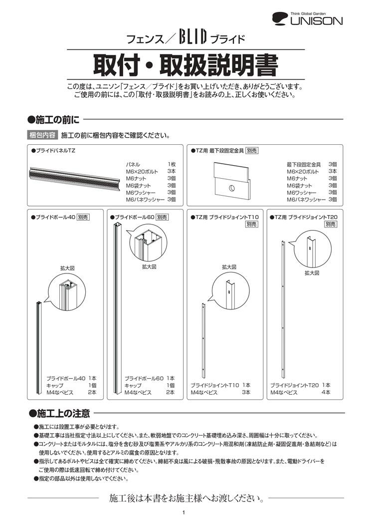 ブライド_取扱説明書_page-0001