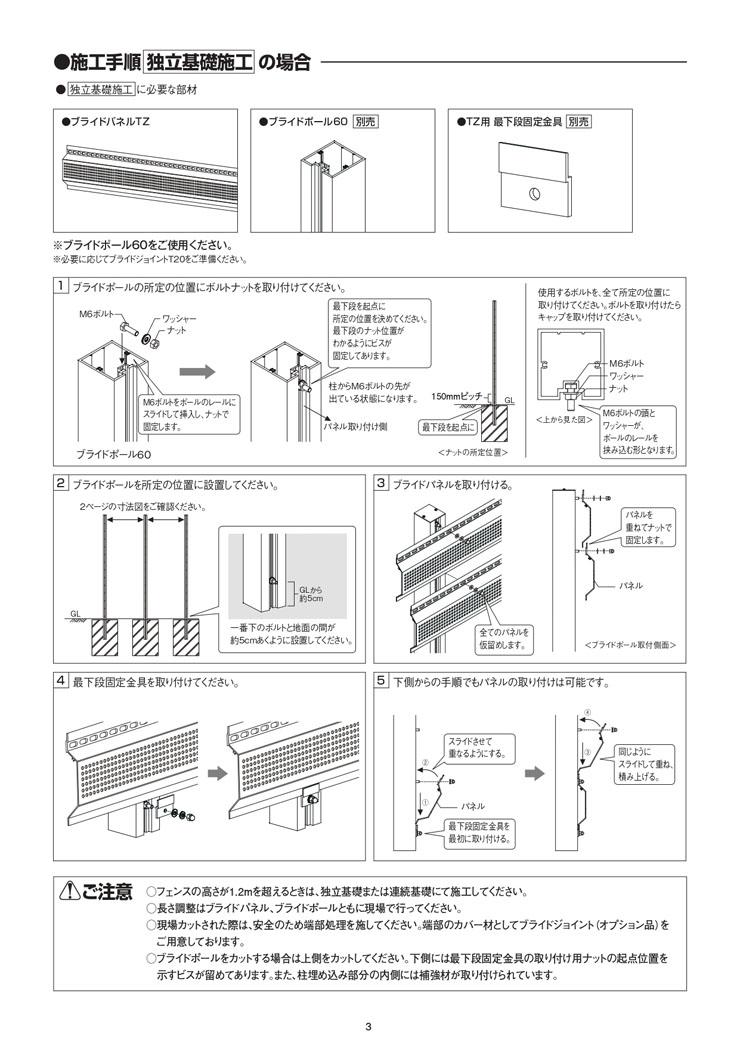 ブライド_取扱説明書_page-0003