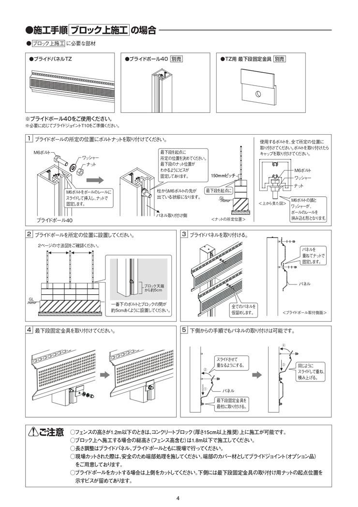 ブライド_取扱説明書_page-0004