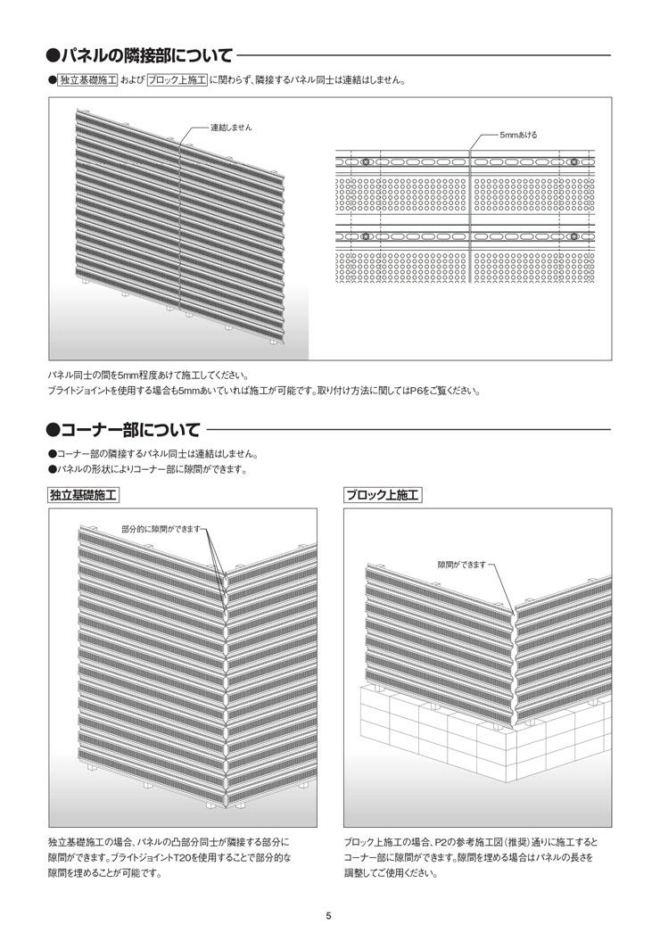 ブライド_取扱説明書_page-0005