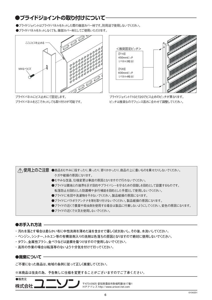 ブライド_取扱説明書_page-0006
