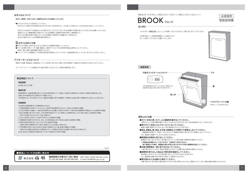 ブルック 取り扱い説明書_page-0001