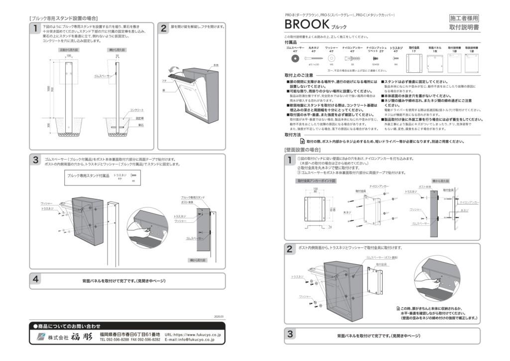 ブルック 取り扱い説明書_page-0003