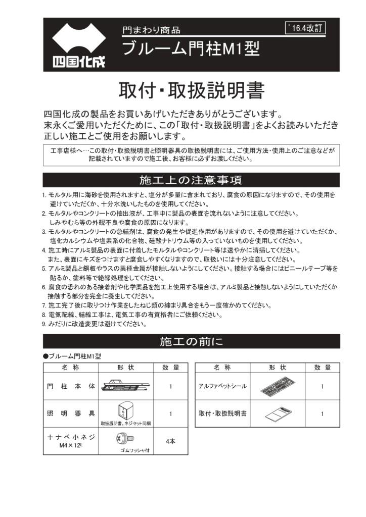 ブルーム門柱M1型 施工説明書_page-0001