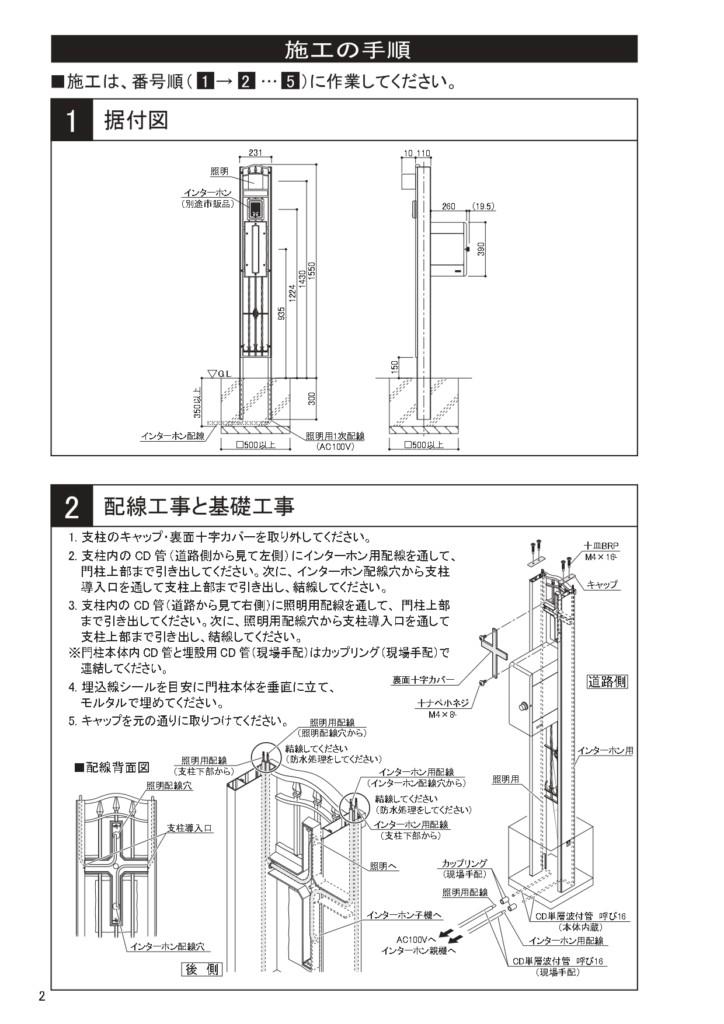 ブルーム門柱M1型 施工説明書_page-0002