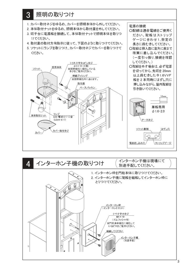 ブルーム門柱M1型 施工説明書_page-0003