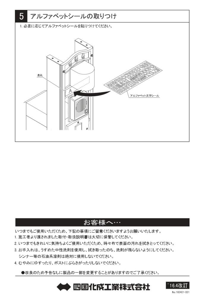ブルーム門柱M1型 施工説明書_page-0004