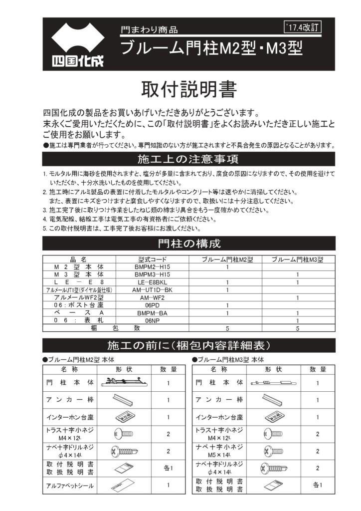 ブルーム門柱M2型 ・M3型 施工説明書_page-0001