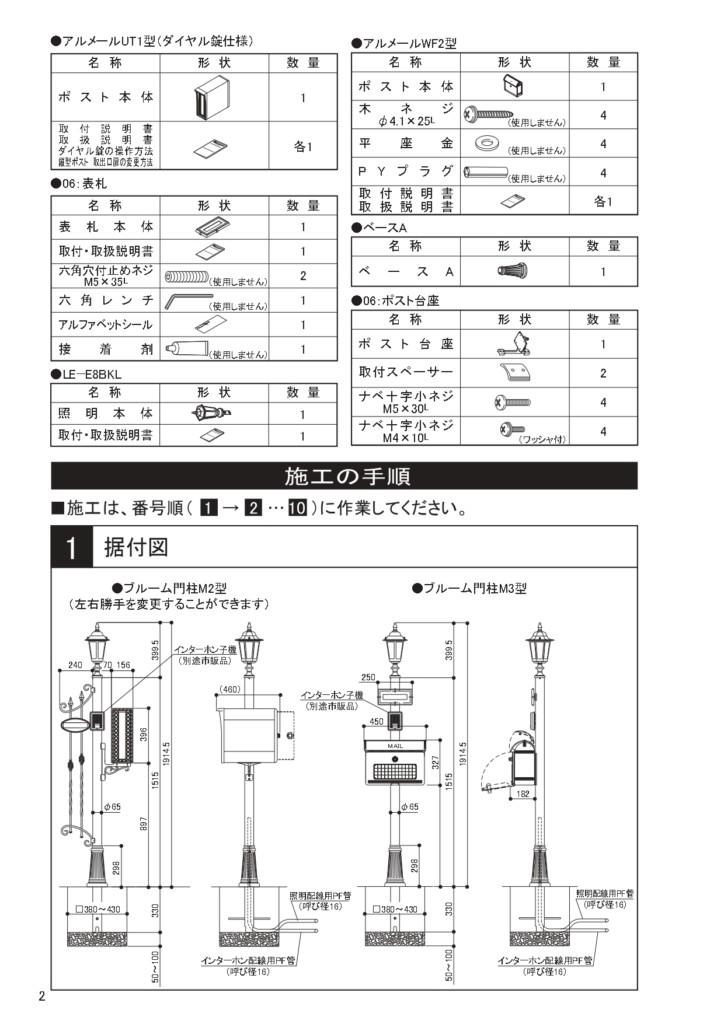 ブルーム門柱M2型 ・M3型 施工説明書_page-0002