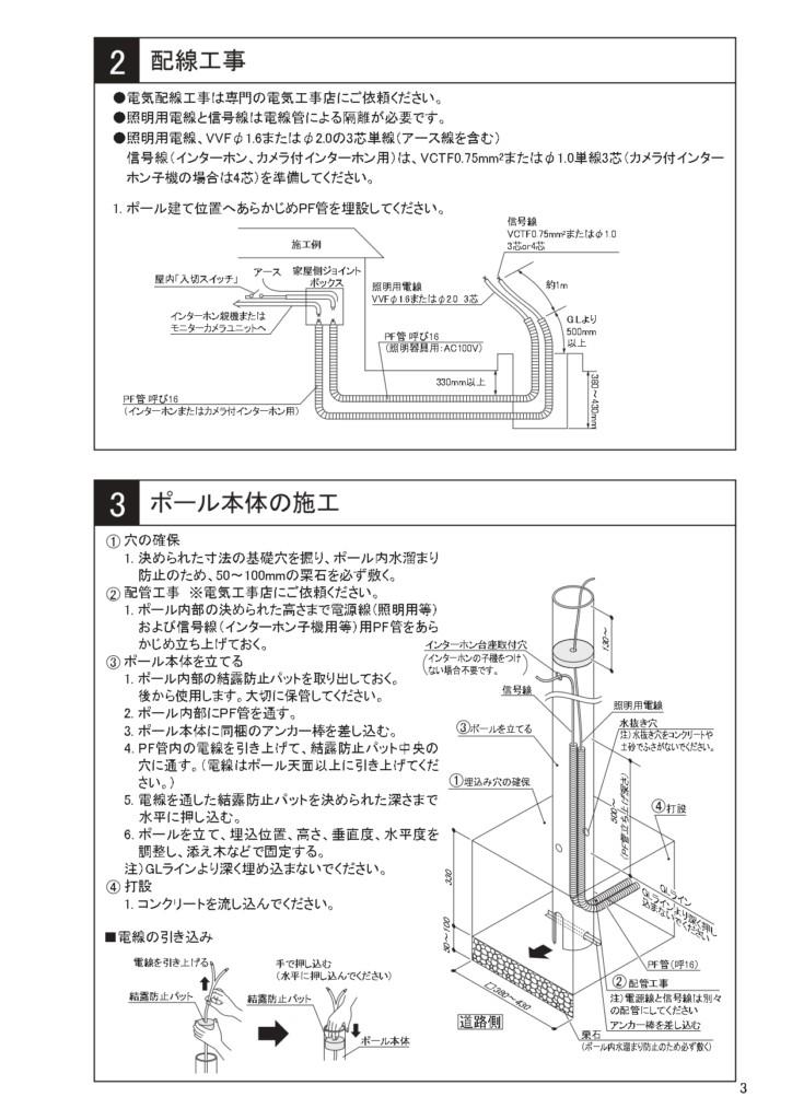 ブルーム門柱M2型 ・M3型 施工説明書_page-0003