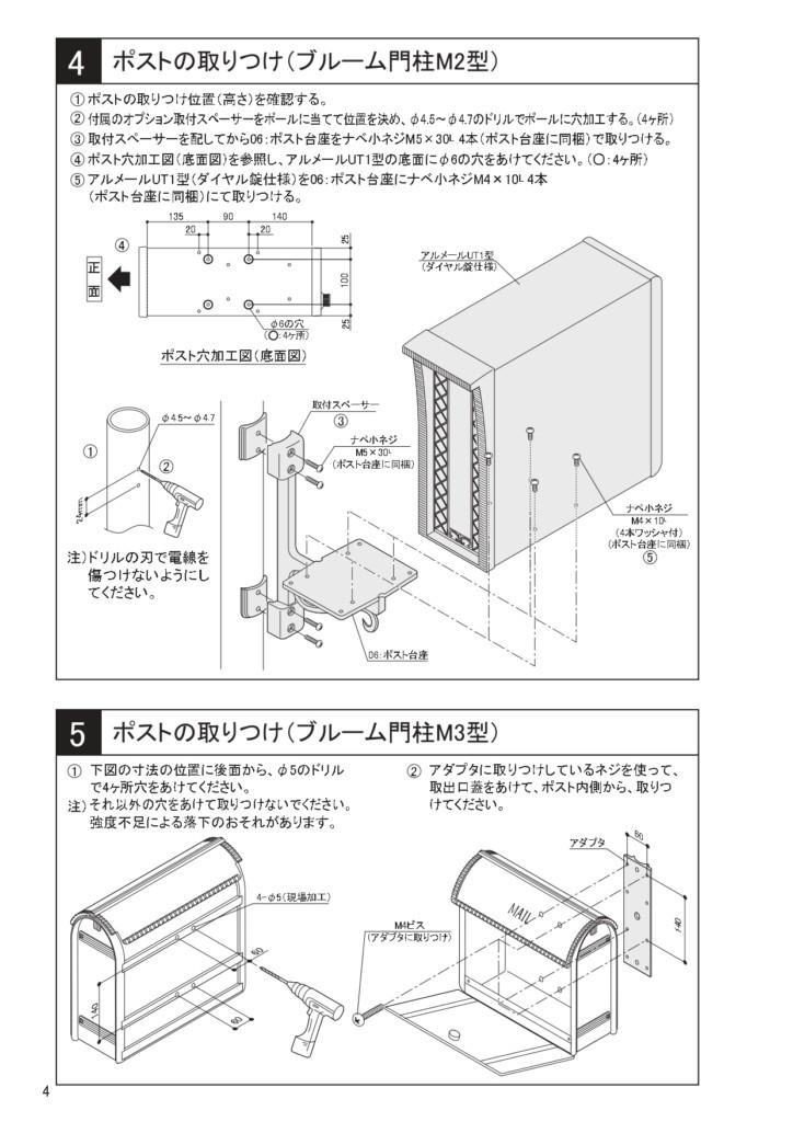ブルーム門柱M2型 ・M3型 施工説明書_page-0004