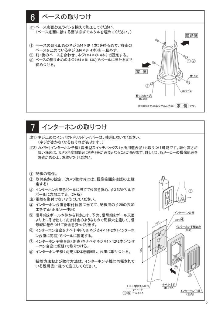 ブルーム門柱M2型 ・M3型 施工説明書_page-0005