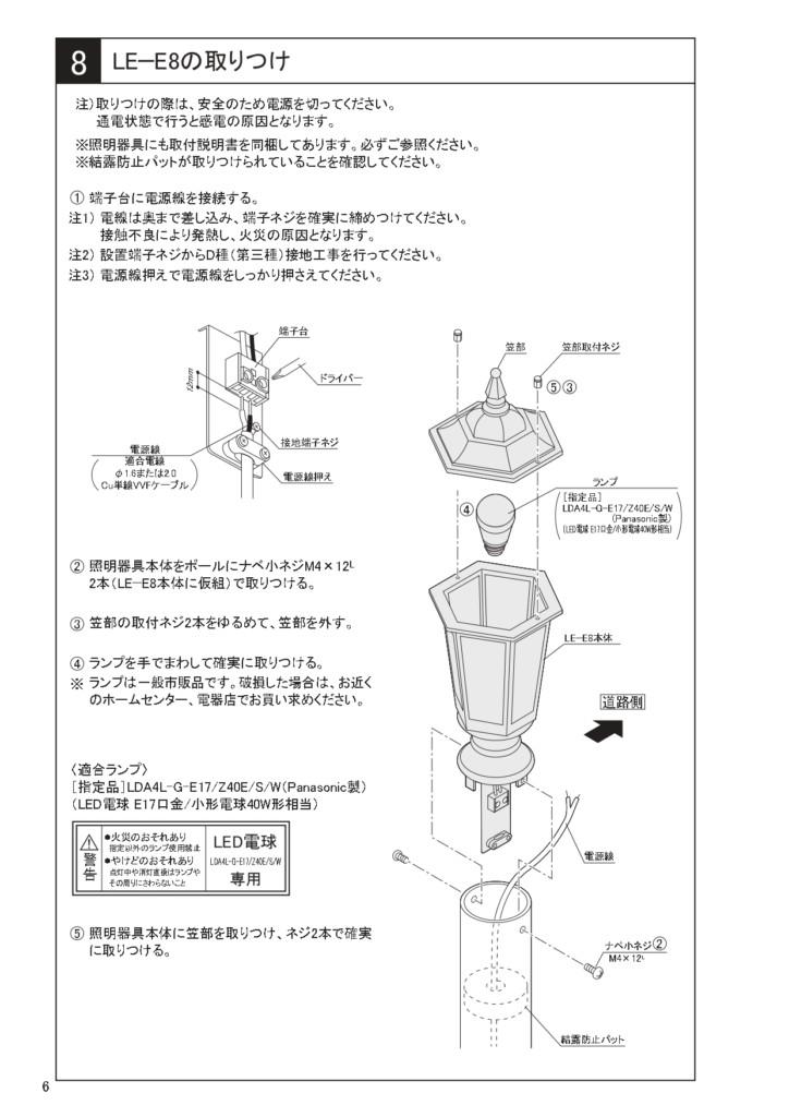 ブルーム門柱M2型 ・M3型 施工説明書_page-0006