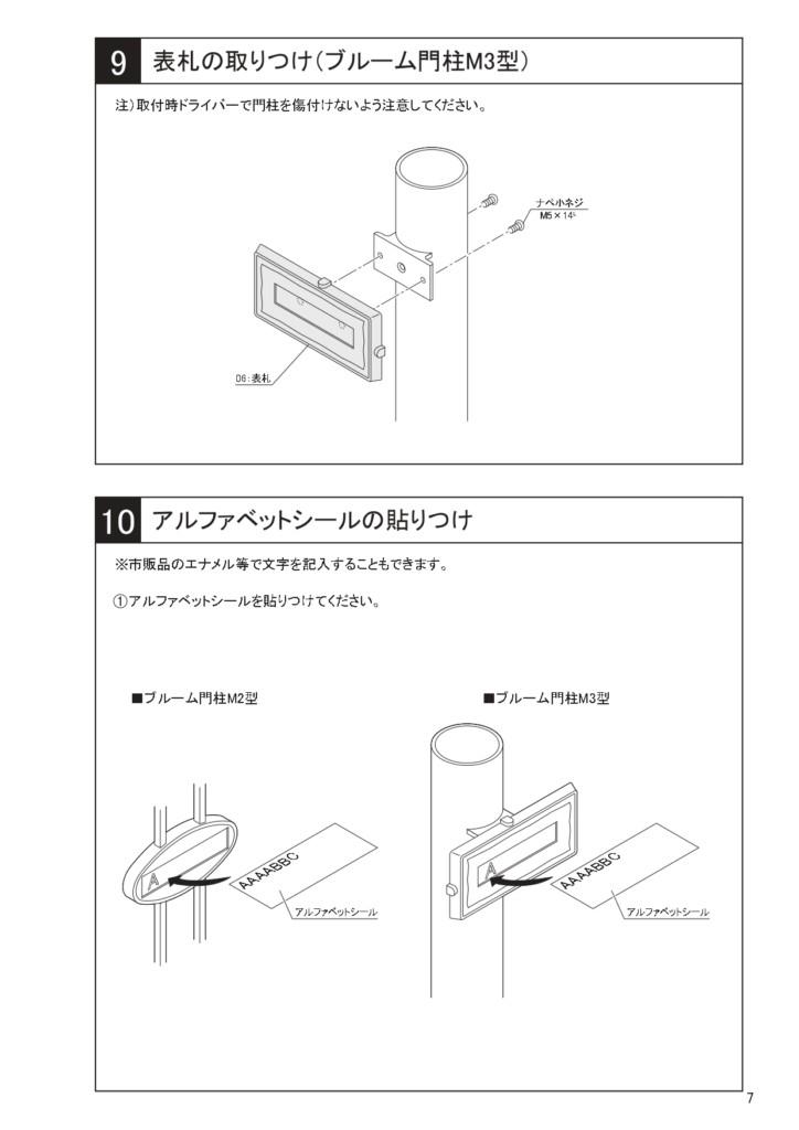 ブルーム門柱M2型 ・M3型 施工説明書_page-0007