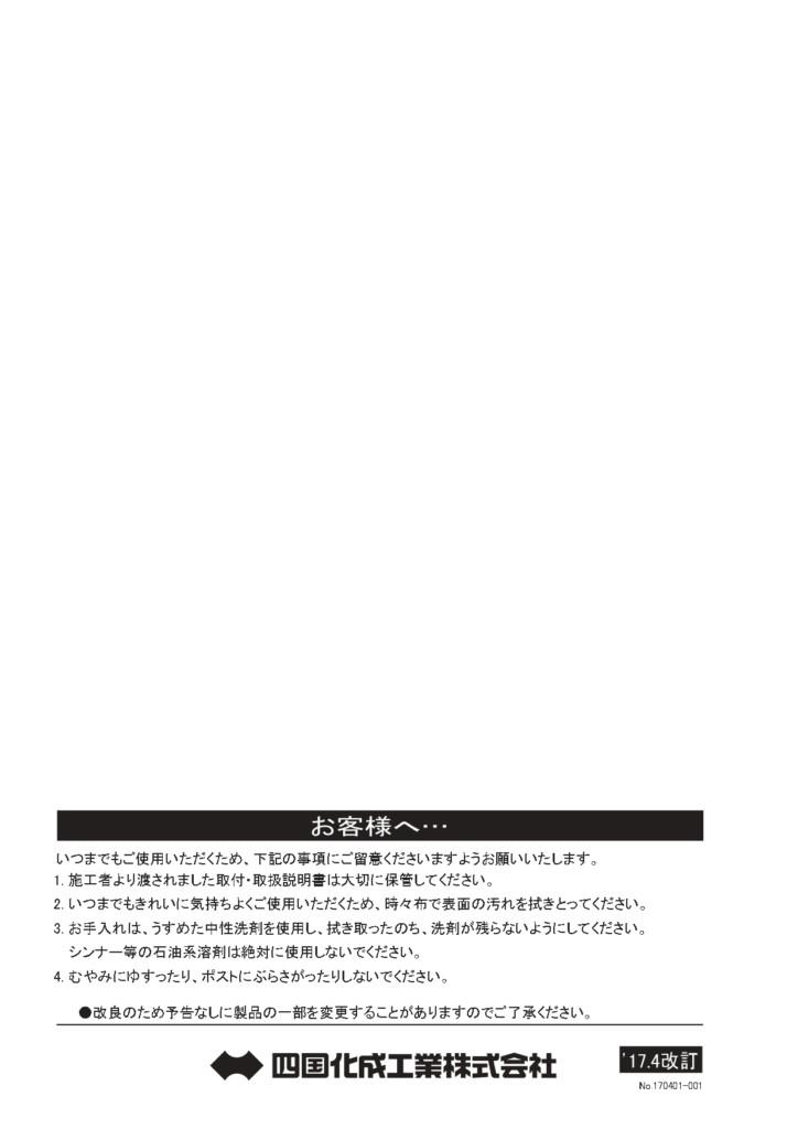 ブルーム門柱M2型 ・M3型 施工説明書_page-0008