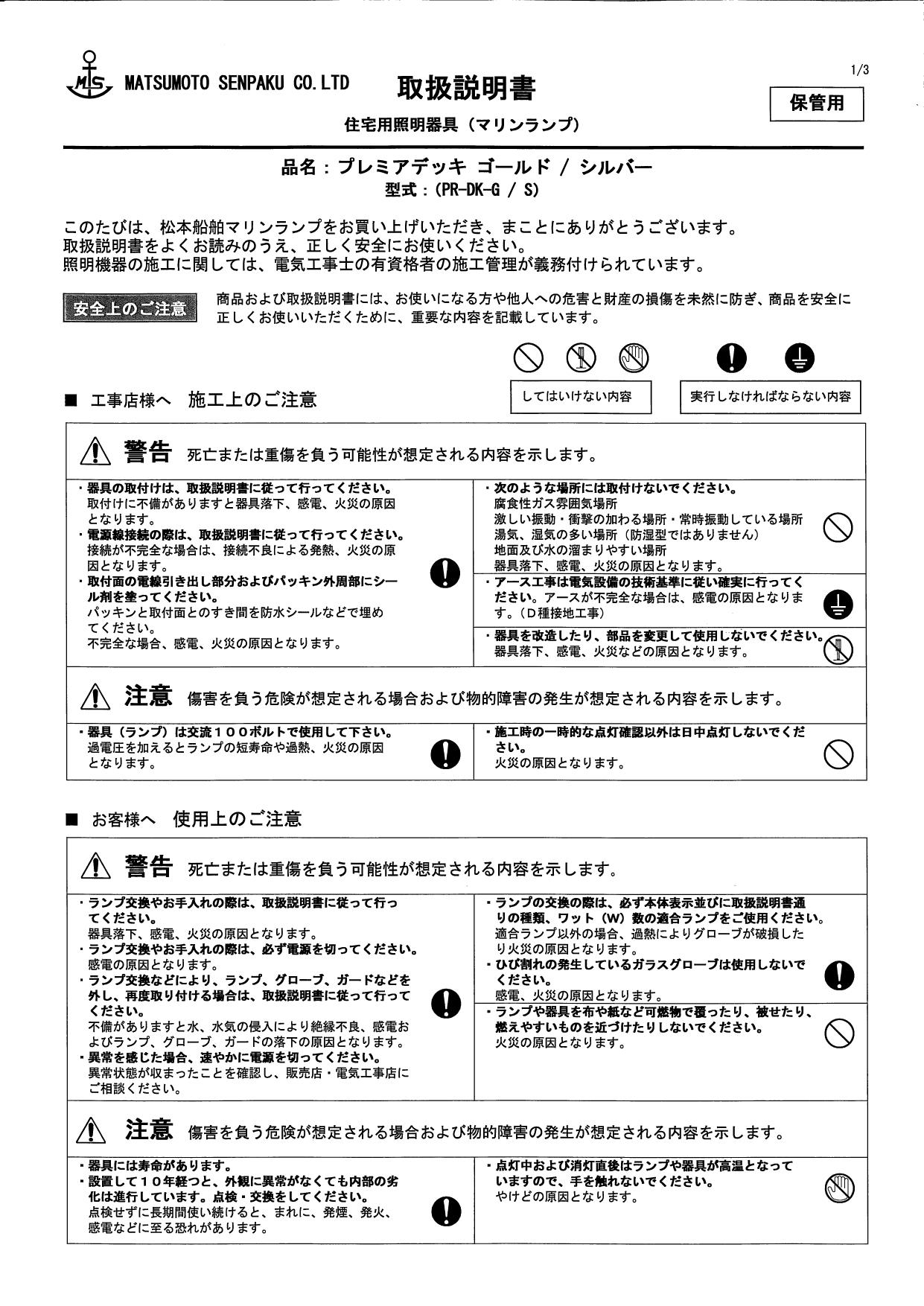 プレミアデッキライト 施工説明書_page-0001