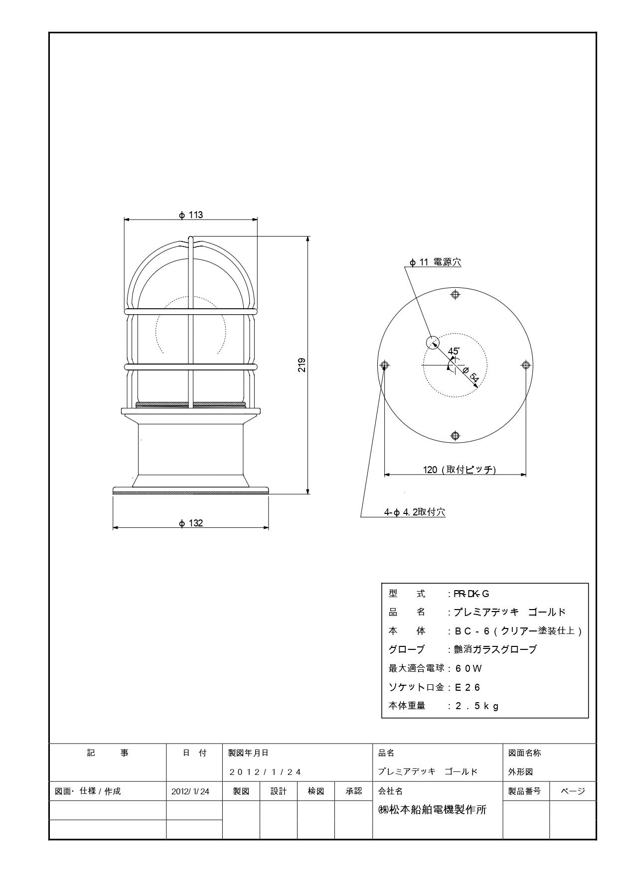 プレミアデッキライト 施工説明書_page-0004