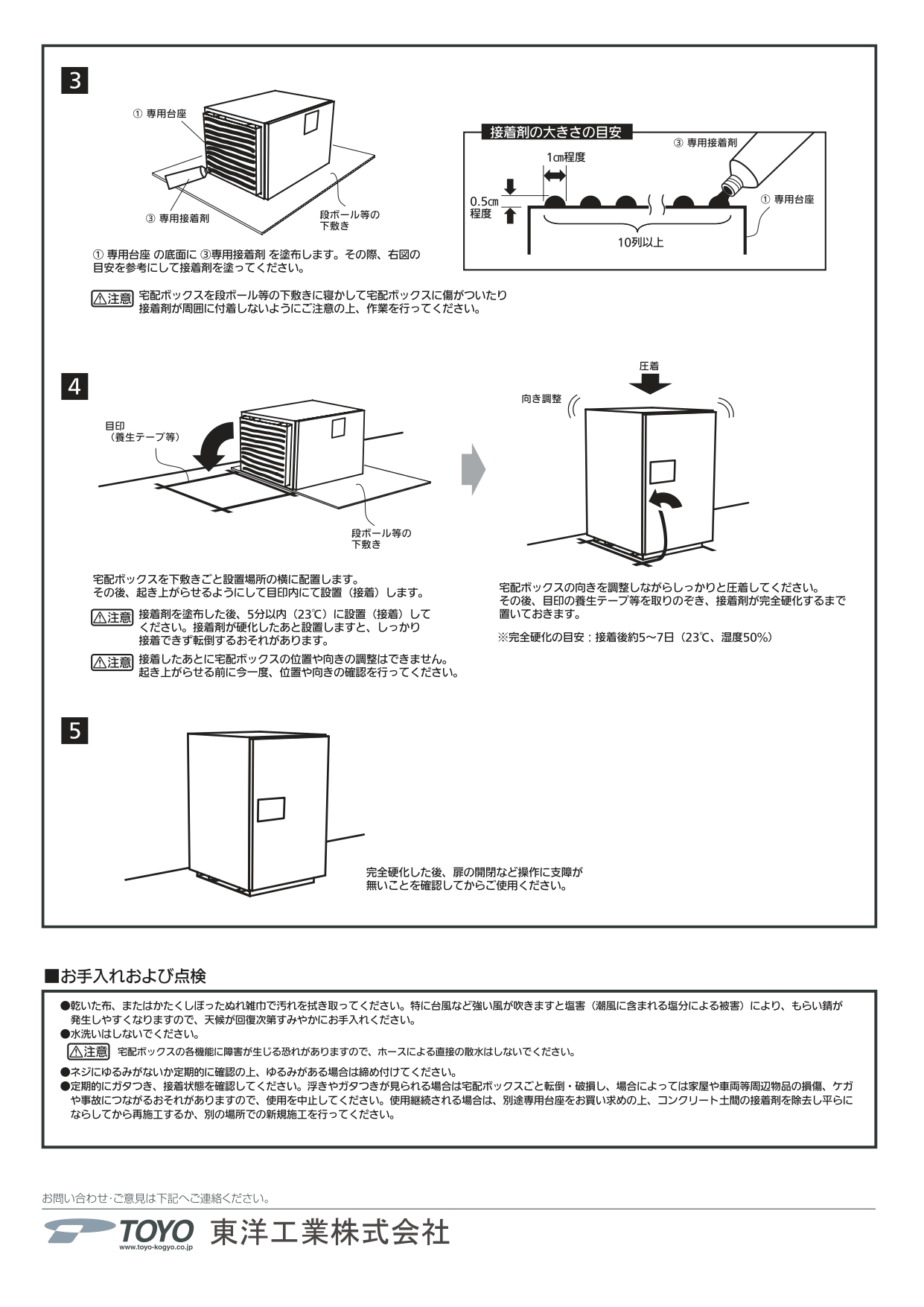 プロムス_取り扱い説明書_page-0004