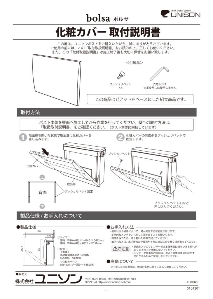 ボルサ_取扱説明書_page-0001