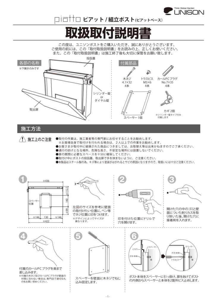 ボルサ_取扱説明書_page-0002