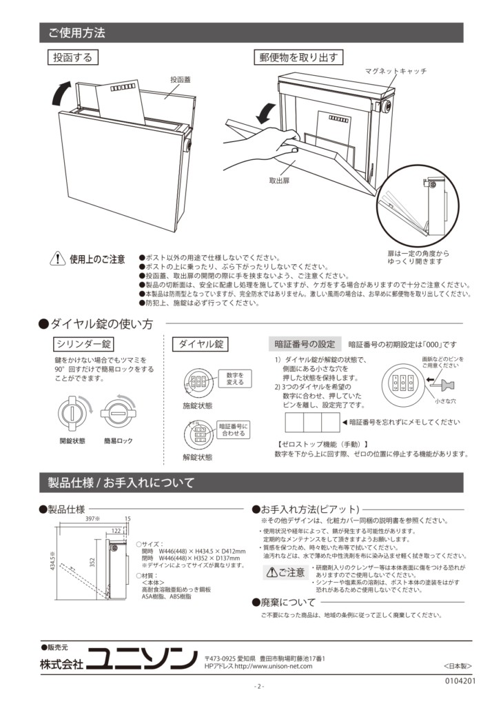 ボルサ_取扱説明書_page-0003