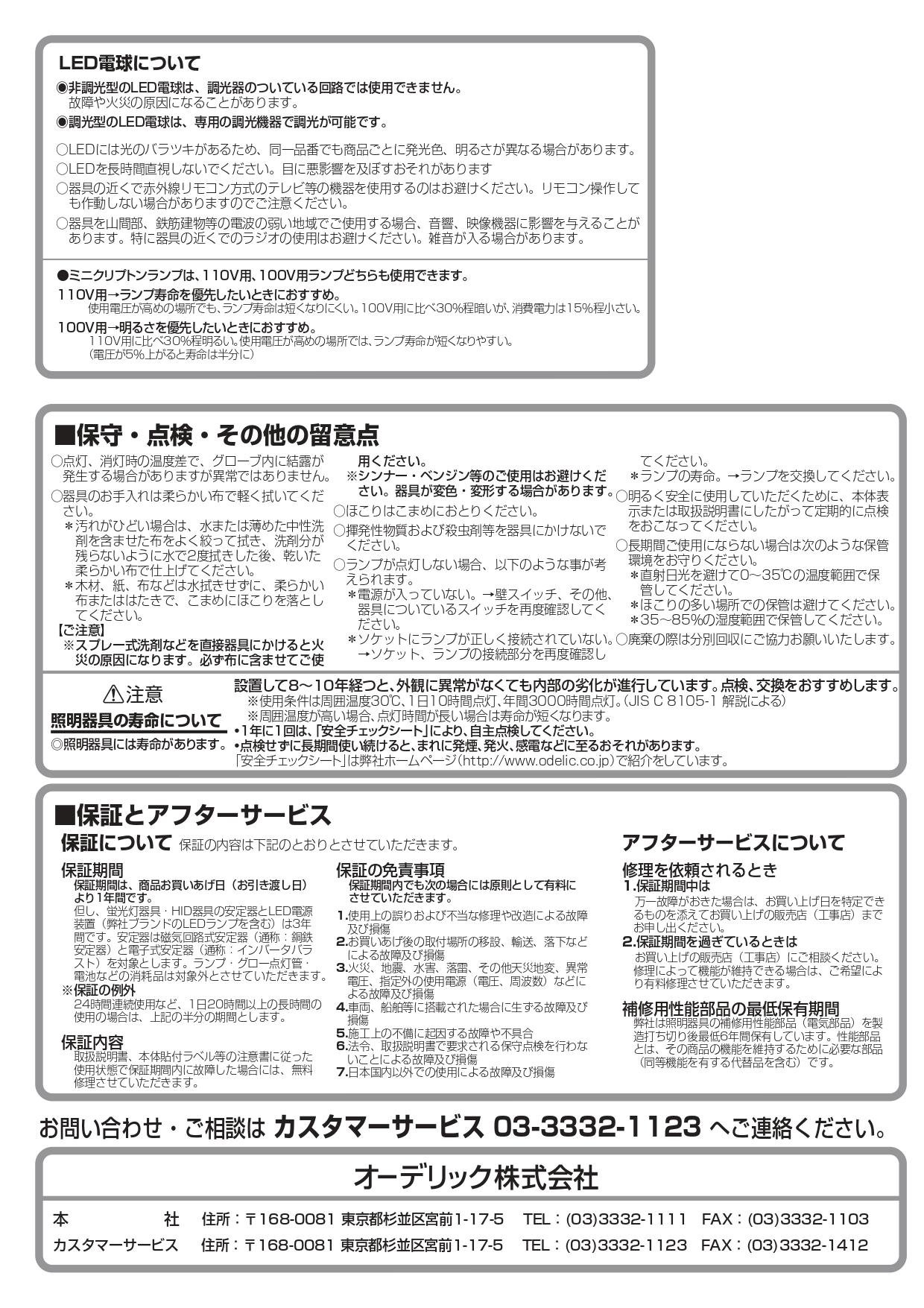 ポージィウォールライト UNOG 041 761LC_取扱説明書_page-0004