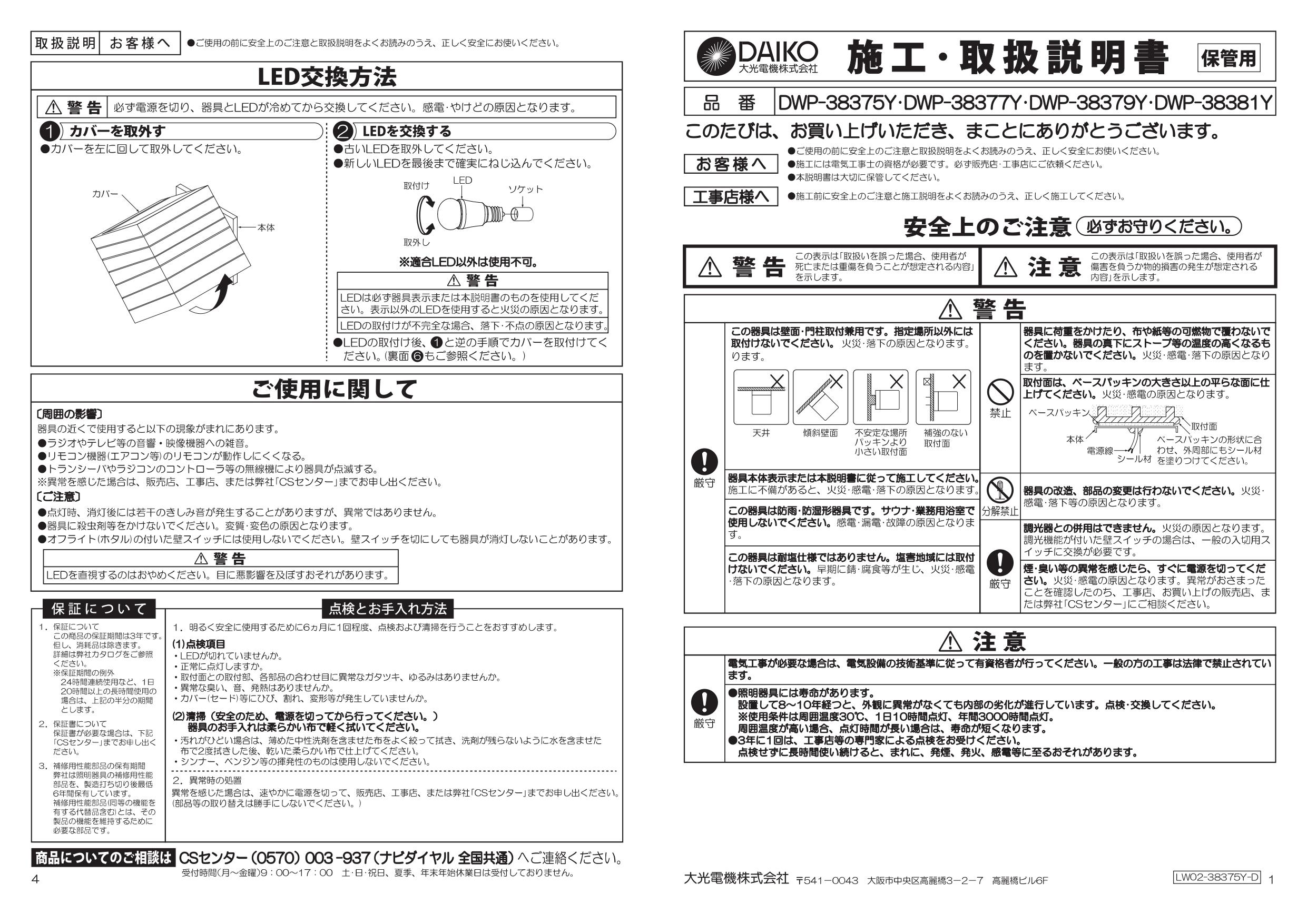 ポージィウォールライトUNDWP-383 取扱説明書_page-0001