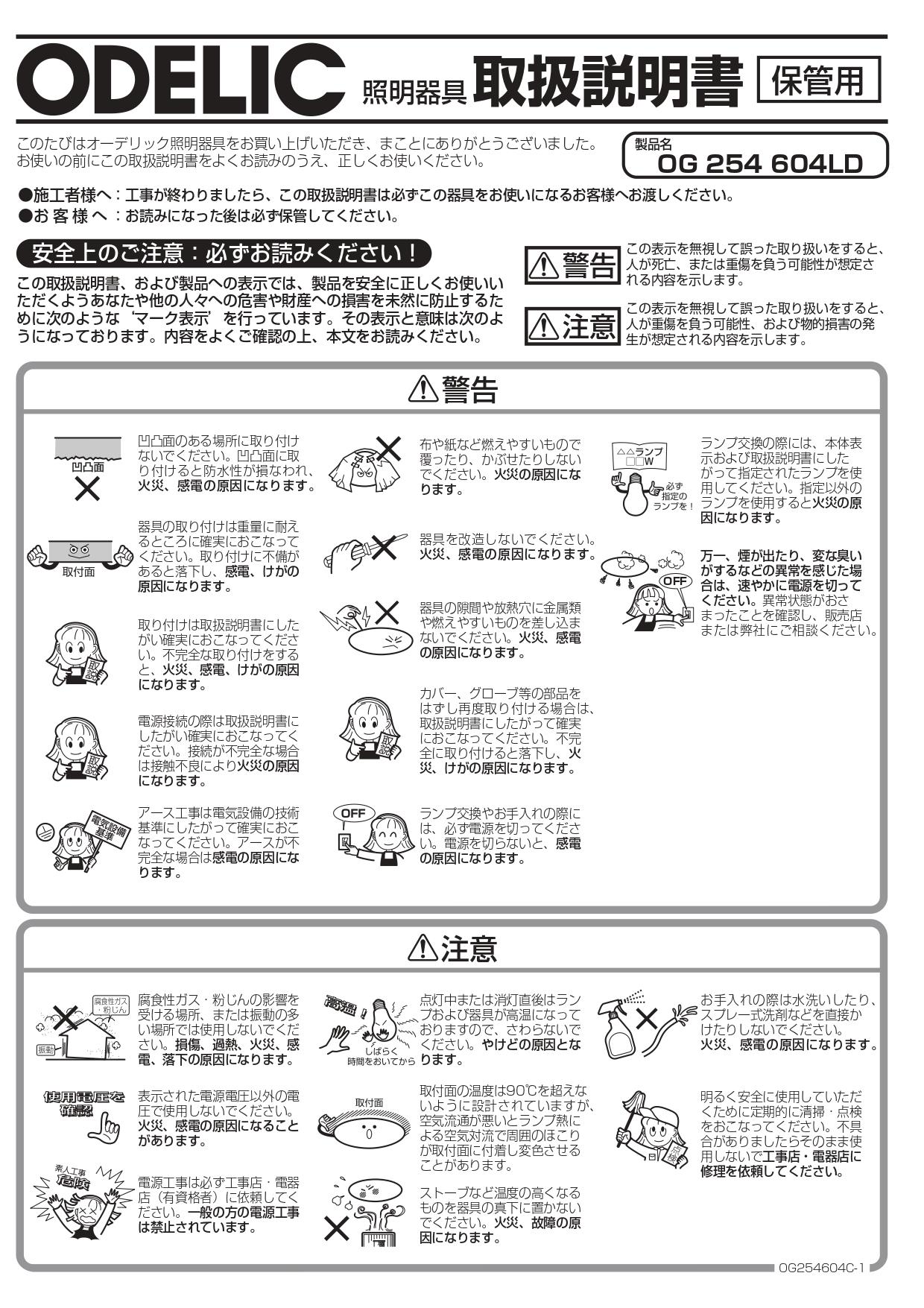 ポージィウォールライトUNOG254604LD_取扱説明書_page-0001