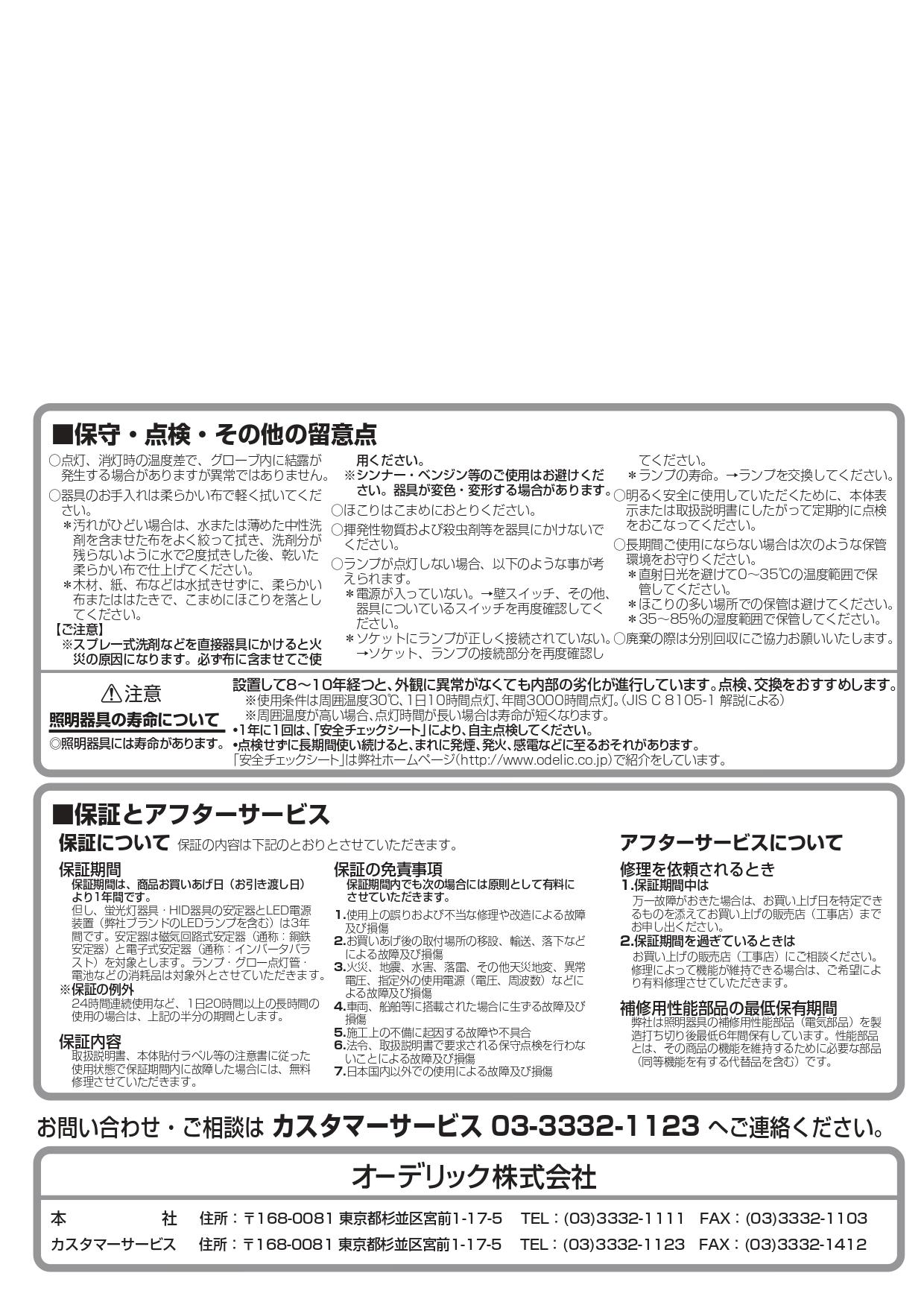 ポージィウォールライトUNOG254606LD_取扱説明書_page-0004
