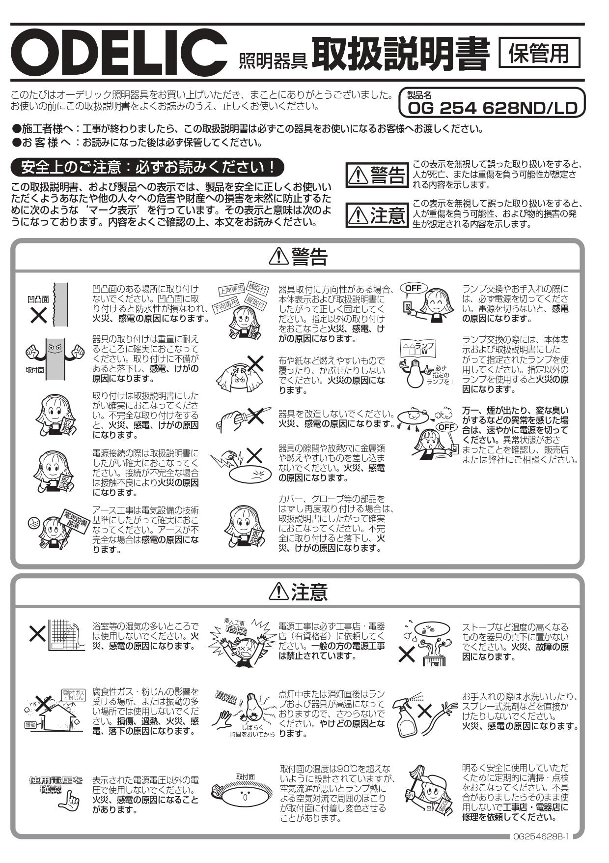 ポージィウォールライトUNOG254628LD_取扱説明書_page-0001
