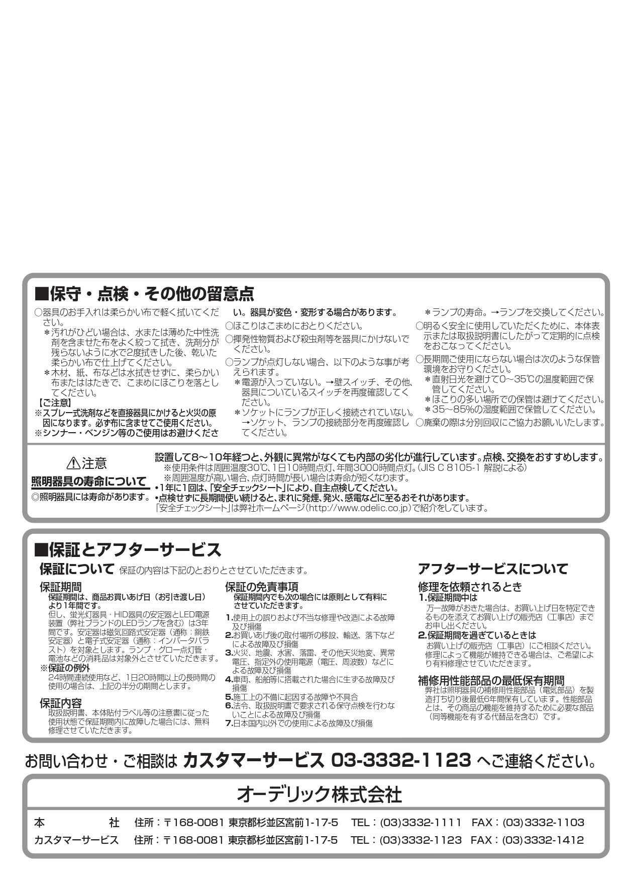 ポージィウォールライトUNOG254628LD_取扱説明書_page-0004