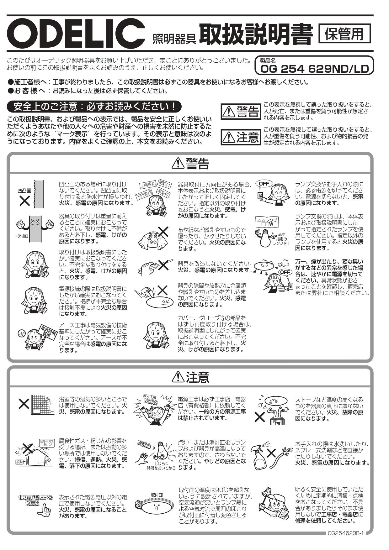ポージィウォールライトUNOG254629LD_取扱説明書_page-0001
