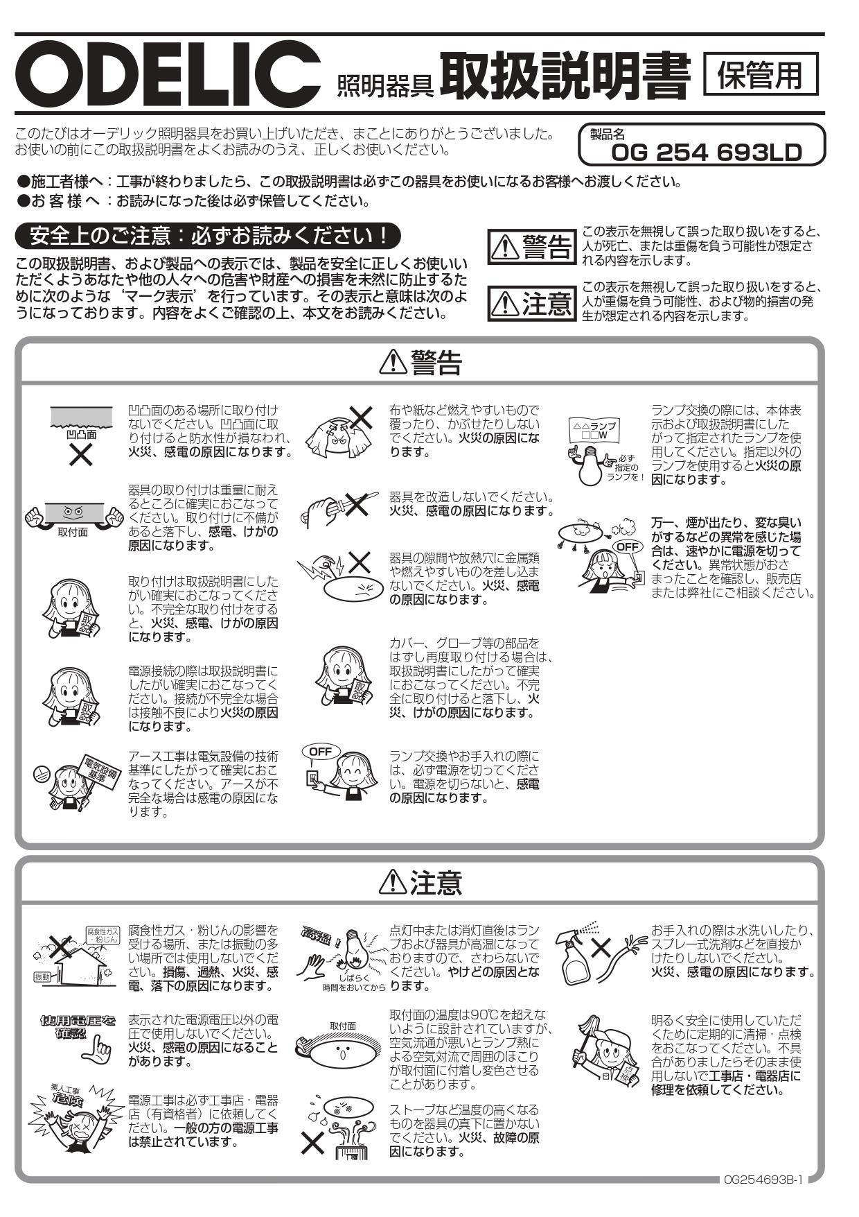 ポージィウォールライトUNOG254693LD_取扱説明書_page-0001