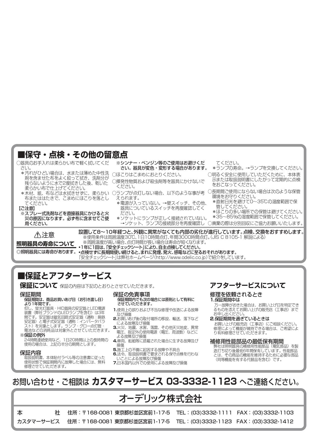 ポージィウォールライトUNOG254693LD_取扱説明書_page-0004
