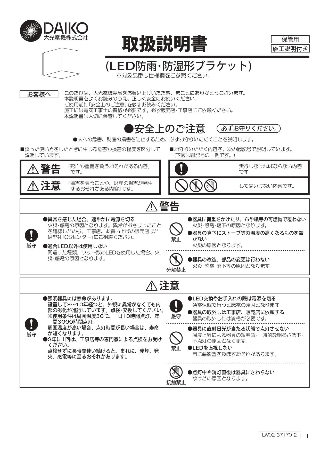 ポージィトップライトUNDWP-37170_取扱説明書_page-0001