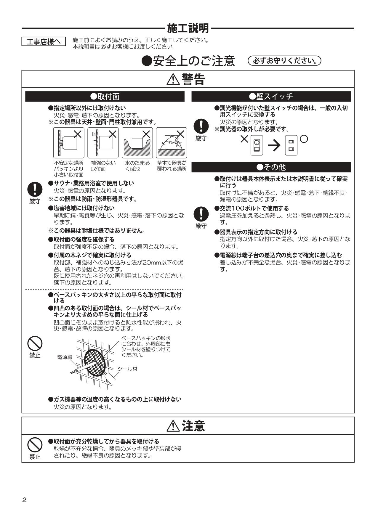 ポージィトップライトUNDWP-37170_取扱説明書_page-0002