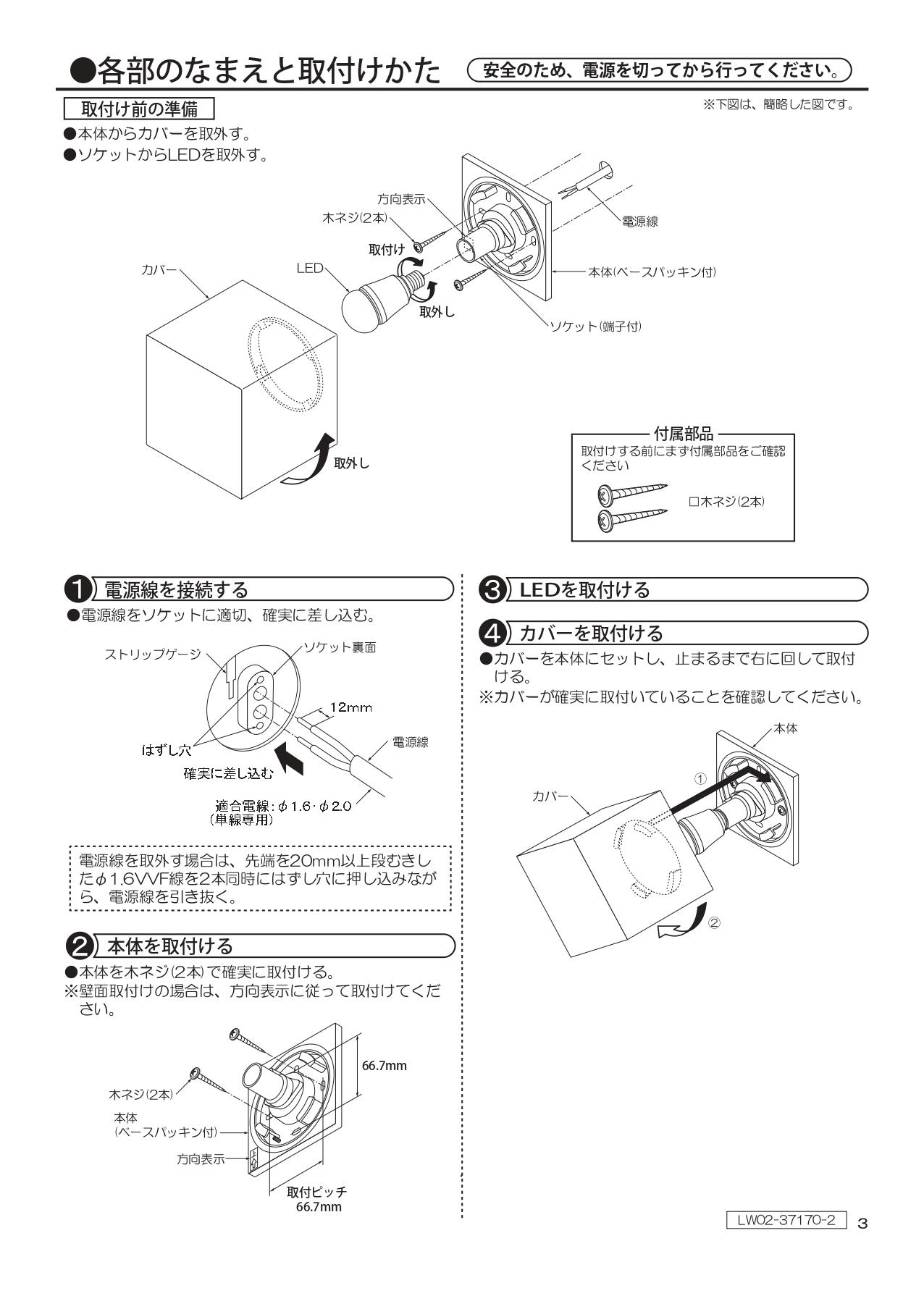 ポージィトップライトUNDWP-37170_取扱説明書_page-0003