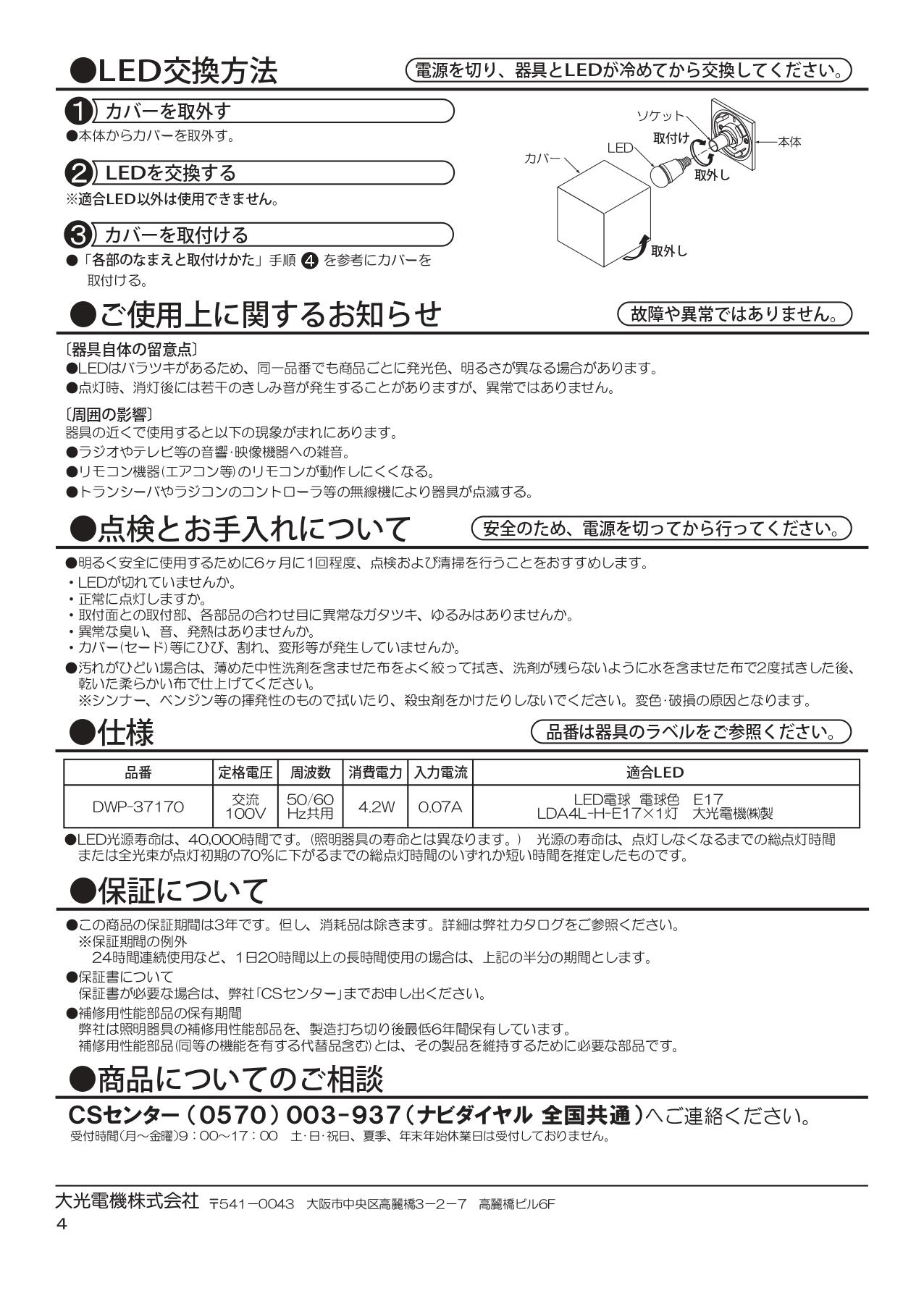 ポージィトップライトUNDWP-37170_取扱説明書_page-0004