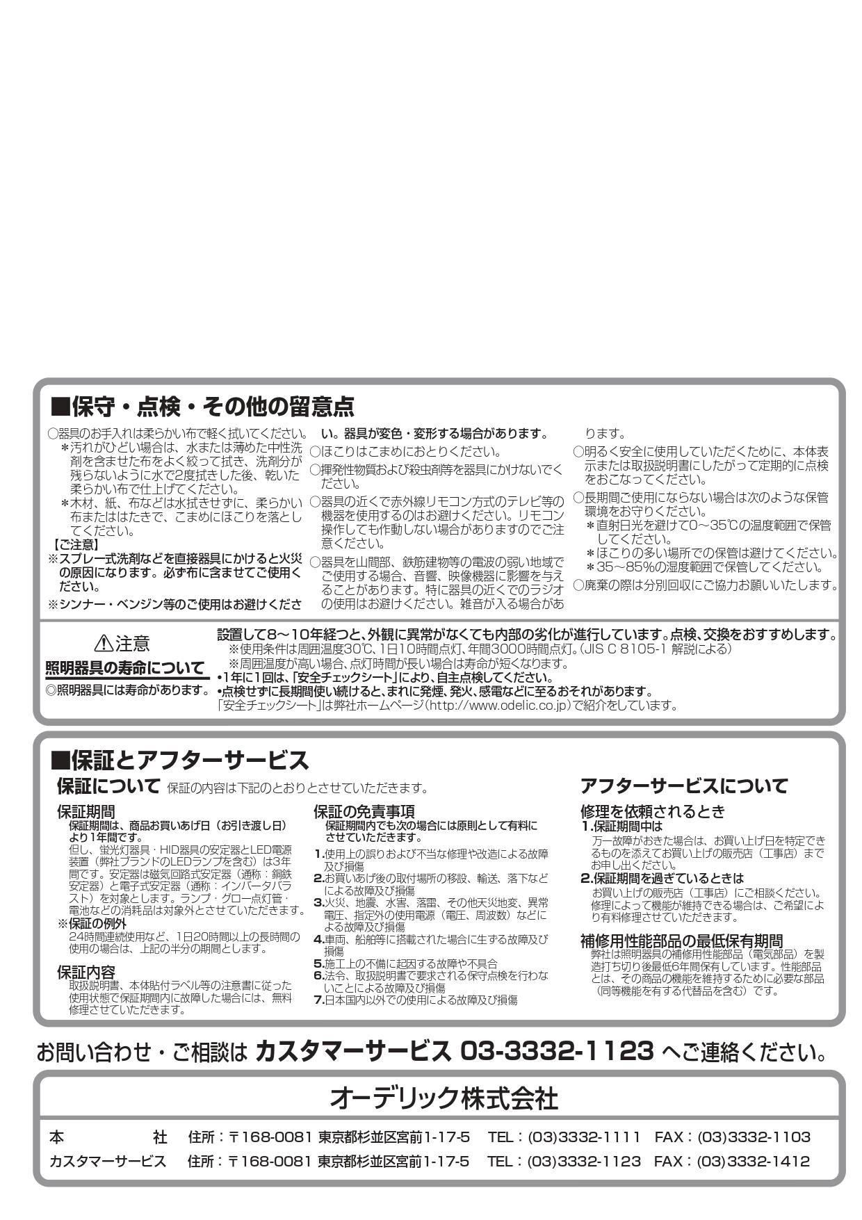 ポージィトップライトUNOG254618_取扱説明書_page-0004