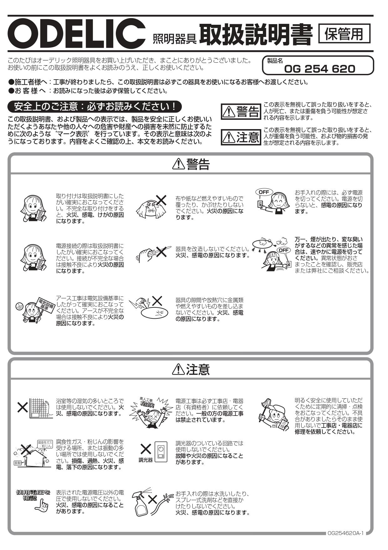 ポージィトップライトUNOG254620_取扱説明書_page-0001
