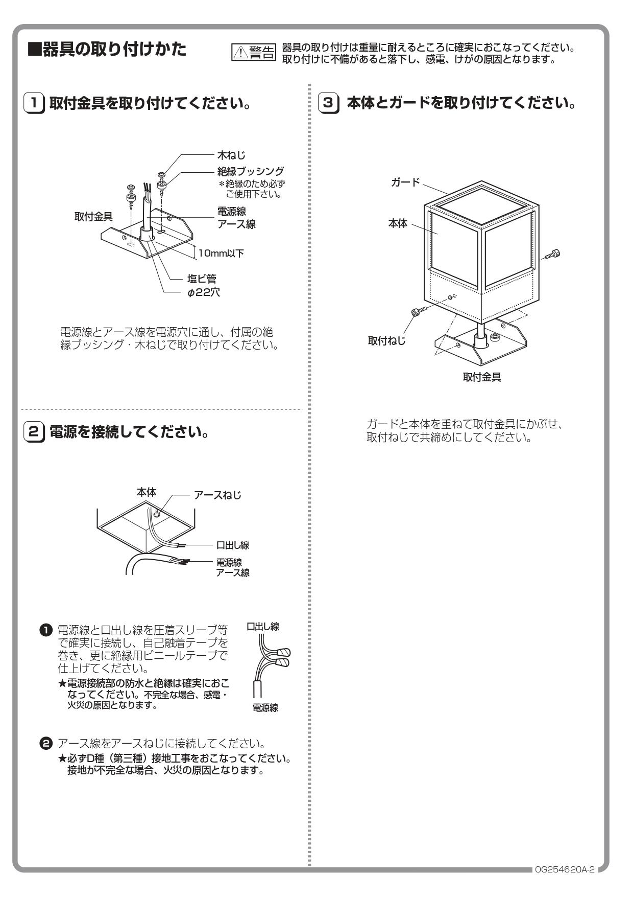 ポージィトップライトUNOG254620_取扱説明書_page-0003