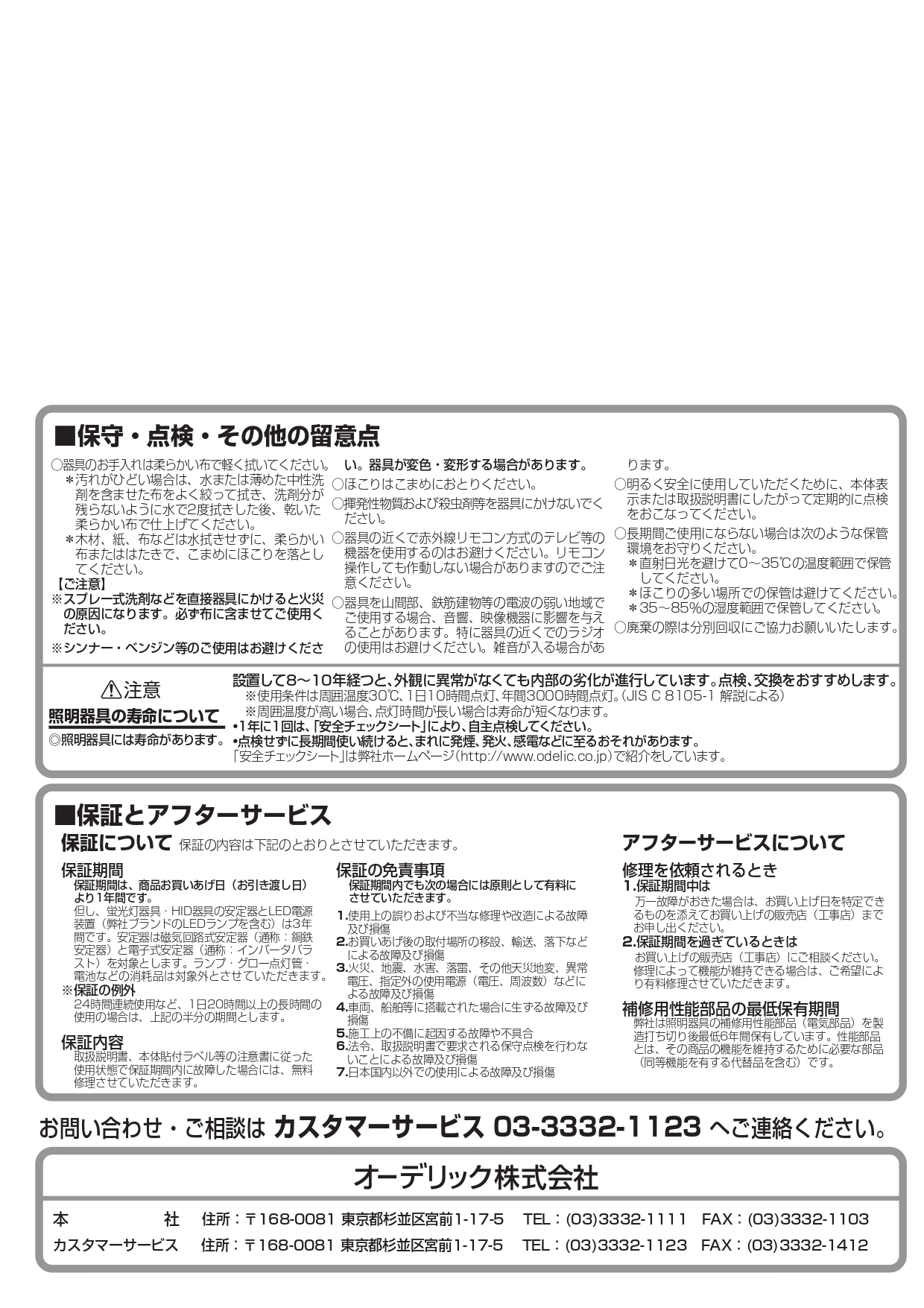 ポージィトップライトUNOG254620_取扱説明書_page-0004