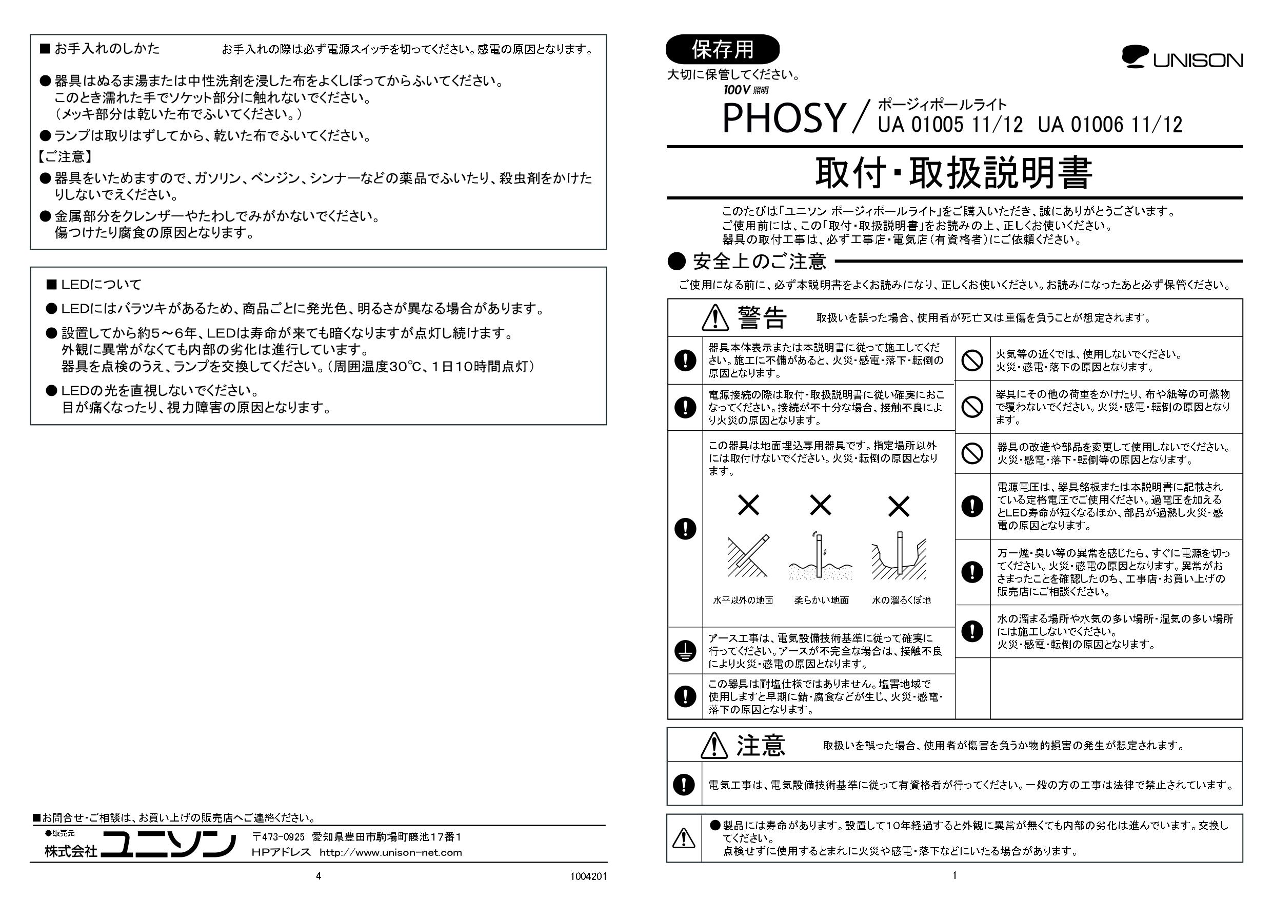 ポージィポールライト UA 01005 11、12_取扱説明書_page-0001