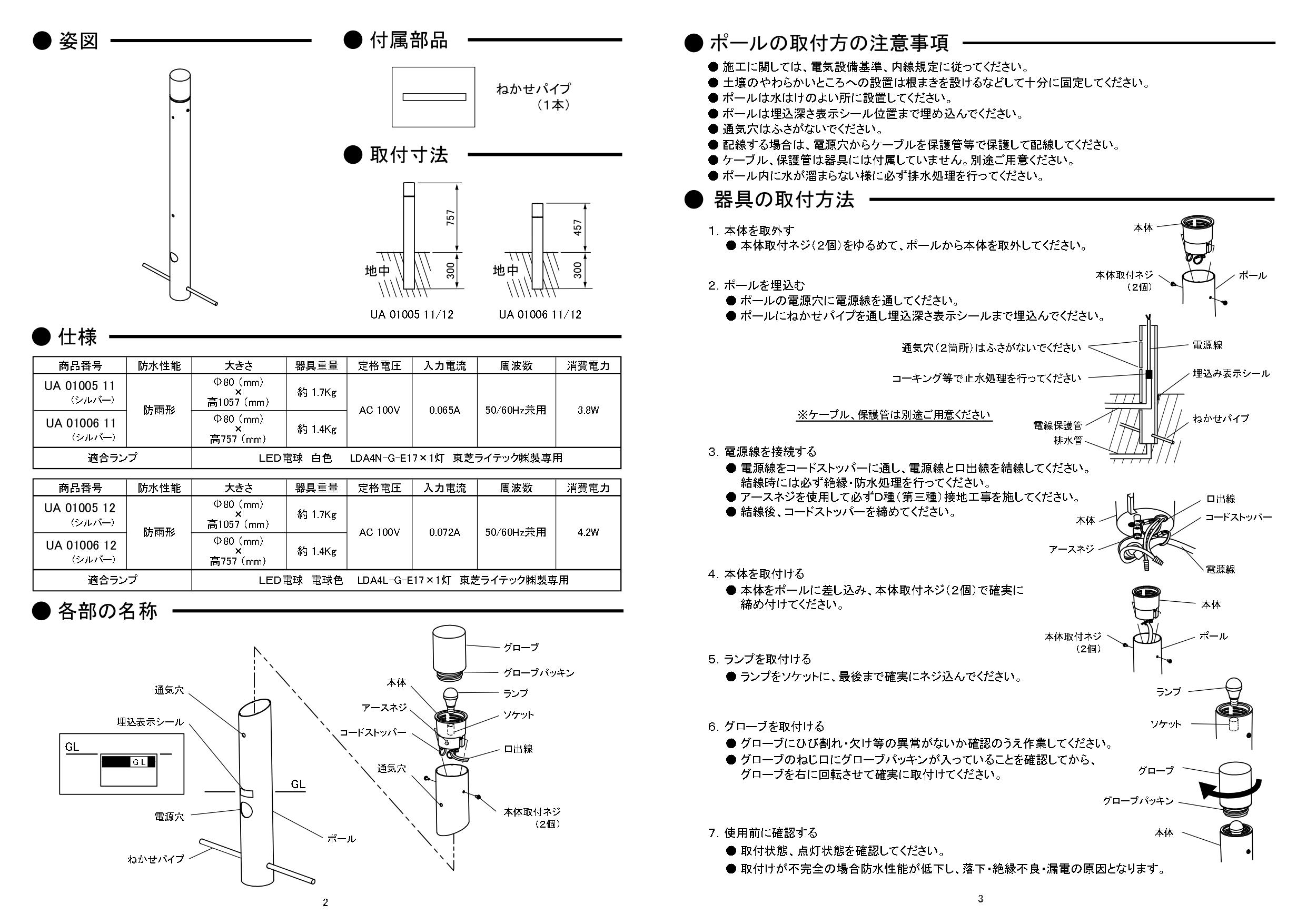 ポージィポールライト UA 01005 11、12_取扱説明書_page-0002